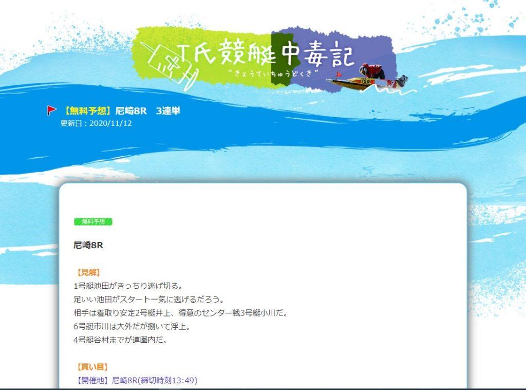 無料予想 ウェーブうぇーぶ 尼崎  競艇予想サイト 口コミ 評価 評判 検証 当たる 当たらない