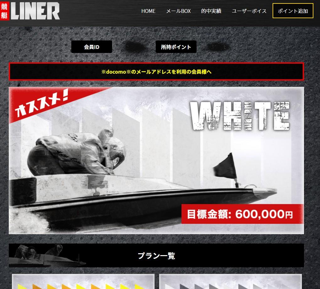 競艇予想サイト競艇LINERライナーのログイン後ページ||競艇予想サイト 口コミ 評価 評判 検証 当たる 当たらない