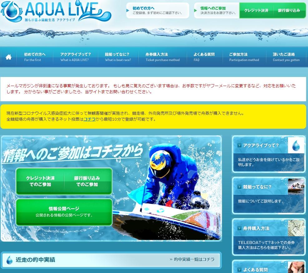 ログイン画像 AQUA LIVEアクア ライブ 競艇予想サイト||競艇予想サイト 口コミ 評価 評判 検証 当たる 当たらない
