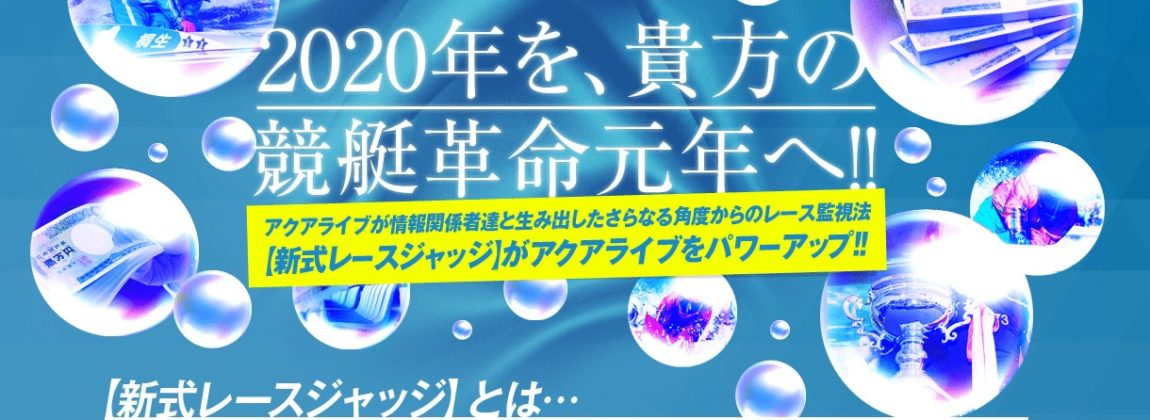 TOP画像 AQUA LIVE(アクア ライブ) 口コミ