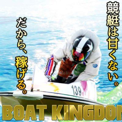ボートキングダムのTOP画像||競艇予想サイト 口コミ 評価 評判 検証 当たる 当たらない