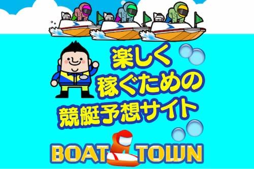 競艇予想サイトボートタウンのTOP画像
