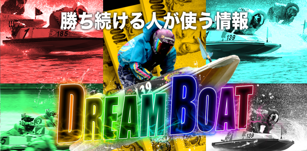TOP画像 DREAM BOATドリームボート口コミと競艇予想サイトの検証||競艇予想サイト 口コミ 評価 評判 検証 当たる 当たらない