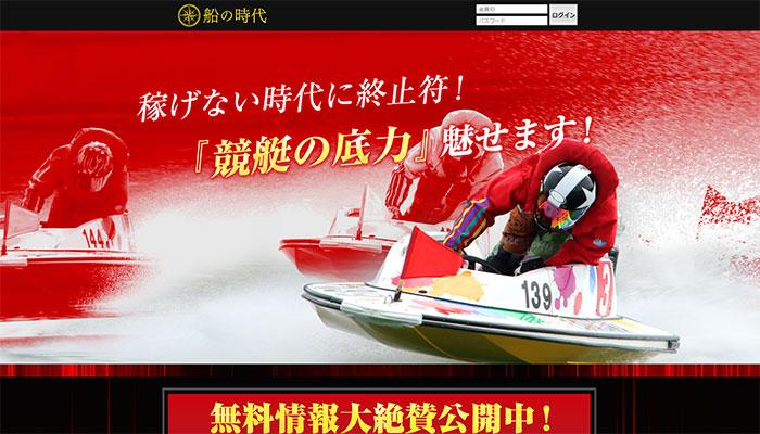 TOP画像 船の時代(ふねのじだい)口コミと競艇予想サイトの検証