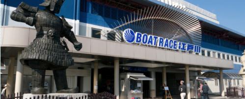 ボートレース江戸川 競艇場||競艇予想サイト 口コミ 評価 評判 検証 当たる 当たらない