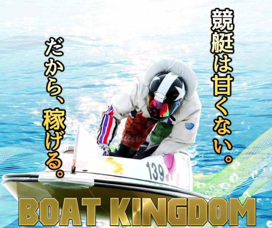 ボートキングダム ログイン前画像||競艇予想サイト 口コミ 評価 評判 検証 当たる 当たらない