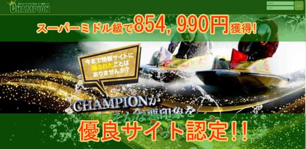 競艇チャンピオンのアイキャッチ画像||競艇予想サイト 口コミ 評価 評判 検証 当たる 当たらない