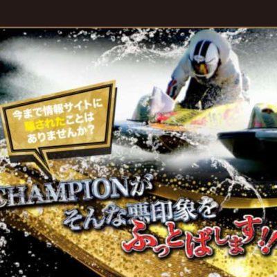 競艇チャンピオンのTOP画像||競艇予想サイト 口コミ 評価 評判 検証 当たる 当たらない