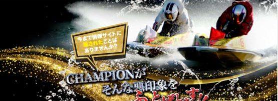 競艇チャンピオンのTOP画像