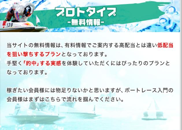 シックスボートの無料情報プラン名||競艇予想サイト 口コミ 評価 評判 検証 当たる 当たらない