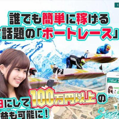 シックスボートのTOP画像||競艇予想サイト 口コミ 評価 評判 検証 当たる 当たらない