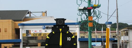 モーニングレースとシードボートレース徳山徳山競艇場 競艇予想 選手 水面 クラウン争奪戦 グットモーニング SOYJOYカップ SG競争 グルメ 各種施設 アクセス||競艇予想サイト 口コミ 評価 評判 検証 当たる 当たらない