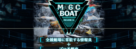 TOP画像 MAGIC BOATマジックボート口コミと競艇予想サイトの検証||競艇予想サイト 口コミ 評価 評判 検証 当たる 当たらない