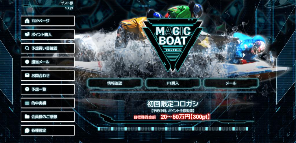 マジックボート||競艇予想サイト 口コミ 評価 評判 検証 当たる 当たらない
