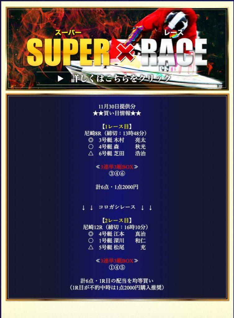 SUPER×RACE  V-MAX(ブイマックス)有料予想2