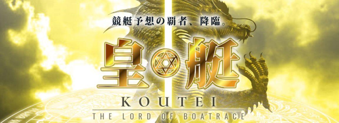 アイキャッチ画像 皇艇(KOUTEI) 競艇予想サイト