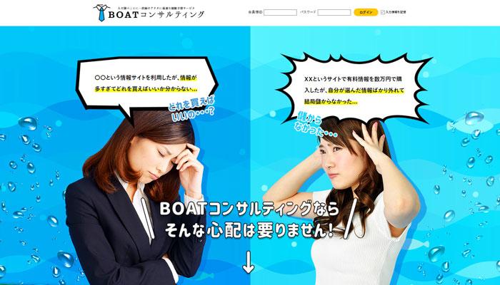 TOP画像 BOATコンサルティング 口コミと競艇予想サイトの検証||競艇予想サイト 口コミ 評価 評判 検証 当たる 当たらない