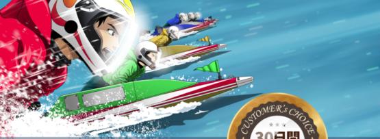 競艇ライド||競艇予想サイト 口コミ 評価 評判 検証 当たる 当たらない
