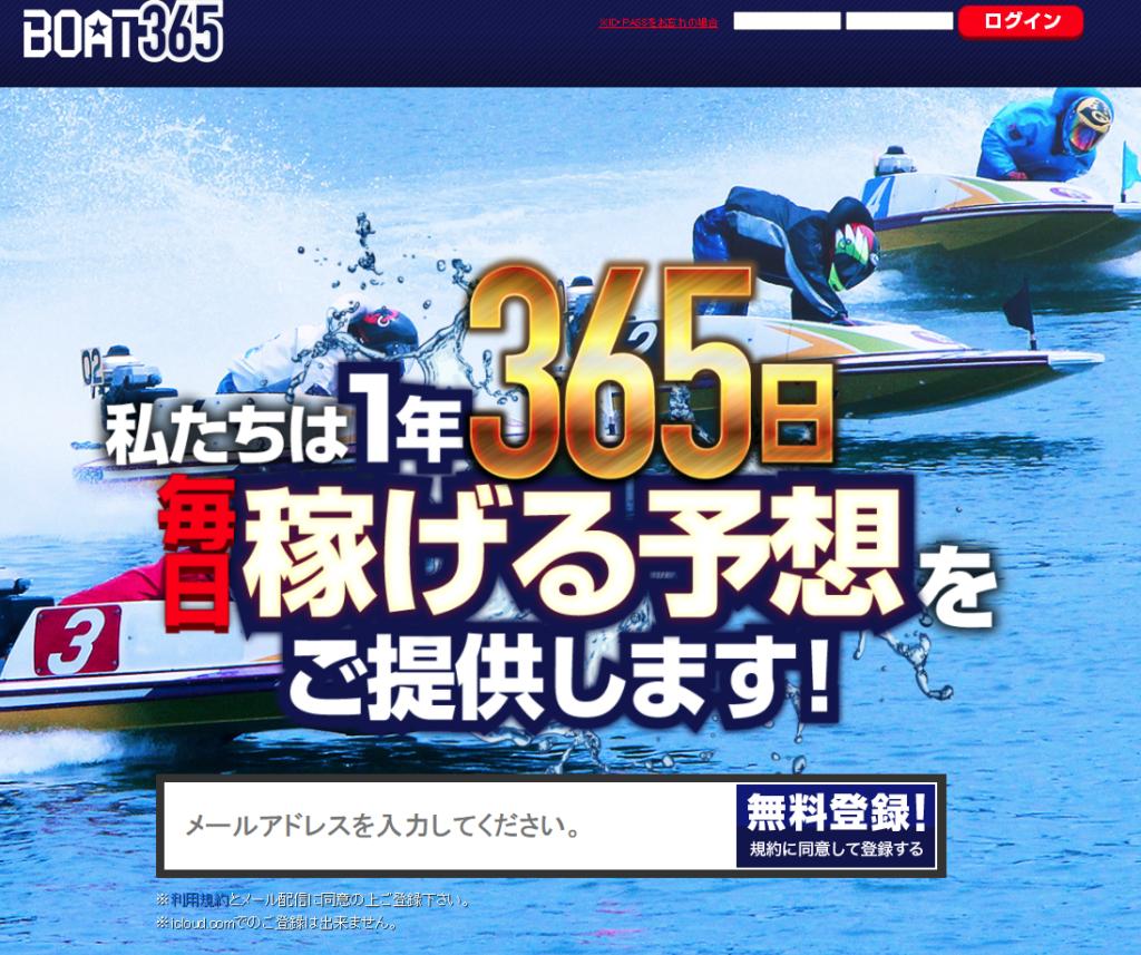 競艇365||競艇予想サイト 口コミ 評価 評判 検証 当たる 当たらない