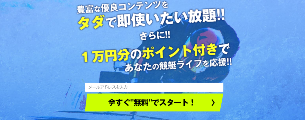 TOP画像 競艇予想NOVA(きょうていよそうノヴァ)口コミと競艇予想サイトの検証 2