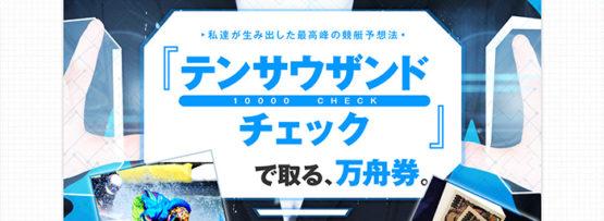 競艇ボートハック||競艇予想サイト 口コミ 評価 評判 検証 当たる 当たらない