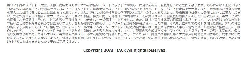 ||競艇予想サイト 口コミ 評価 評判 検証 当たる 当たらない