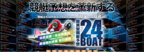 24ボート||競艇予想サイト 口コミ 評価 評判 検証 当たる 当たらない