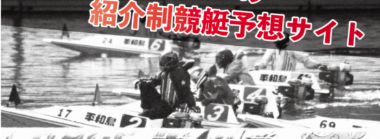 TOP画像 RACE HIT(レース ヒット)口コミと競艇予想サイトの検証