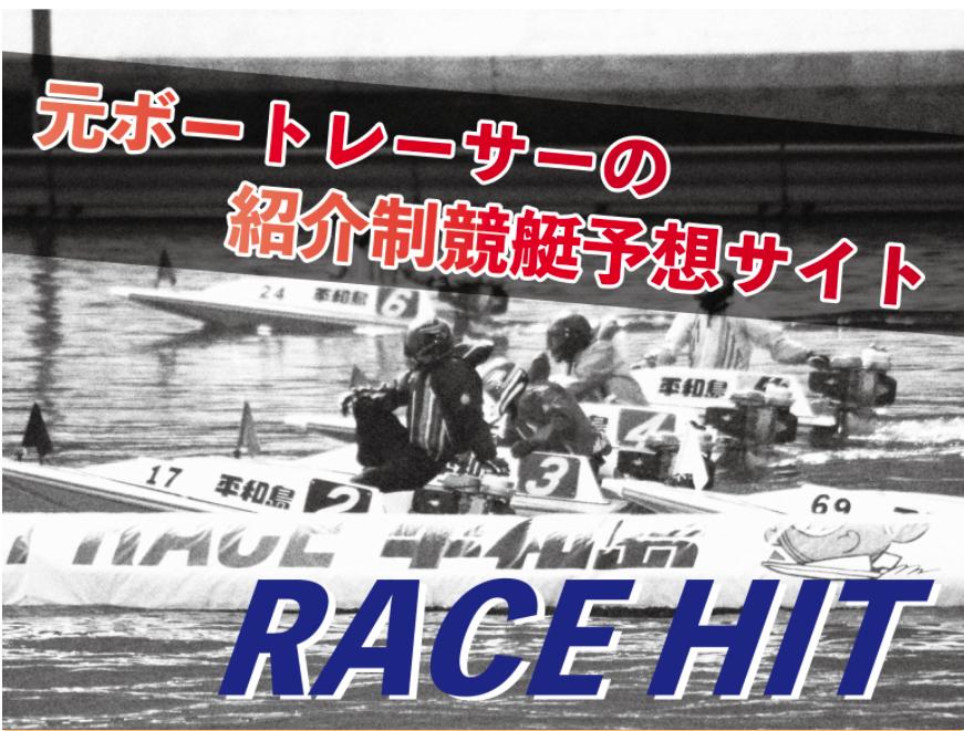 TOP画像 RACE HITレース ヒット口コミと競艇予想サイトの検証||競艇予想サイト 口コミ 評価 評判 検証 当たる 当たらない