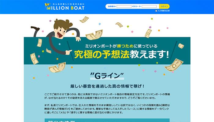 ミリオンボート||競艇予想サイト 口コミ 評価 評判 検証 当たる 当たらない