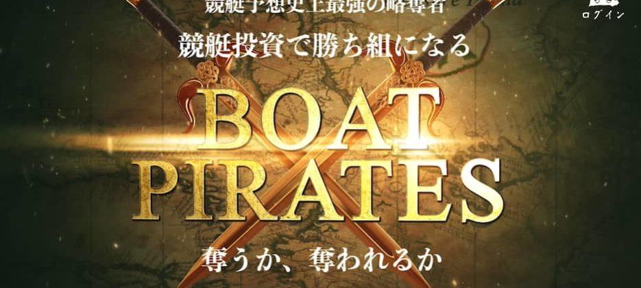 ボートパイレーツのTOP画像