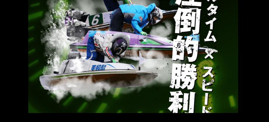 リアルタイムボートのサイトTOP画像