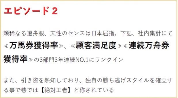 万舟JAPANの絶対王者プラン||競艇予想サイト 口コミ 評価 評判 検証 当たる 当たらない