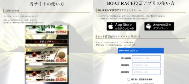 競艇神風の各ページの詳細画像||競艇予想サイト 口コミ 評価 評判 検証 当たる 当たらない