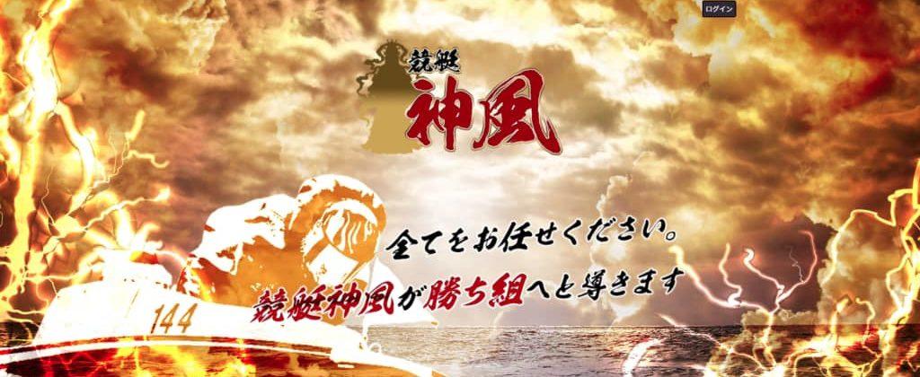競艇神風のTOP画像