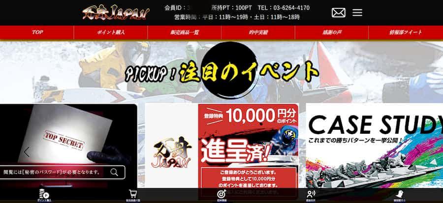 競艇予想サイト万舟JAPANのログイン後画面||競艇予想サイト 口コミ 評価 評判 検証 当たる 当たらない