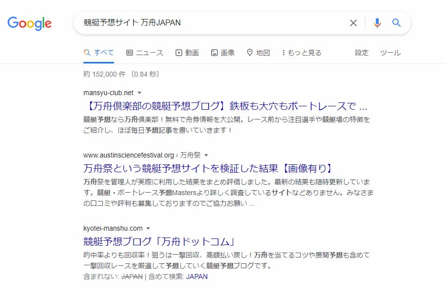 競艇予想サイト万舟JAPANの検索結果||競艇予想サイト 口コミ 評価 評判 検証 当たる 当たらない