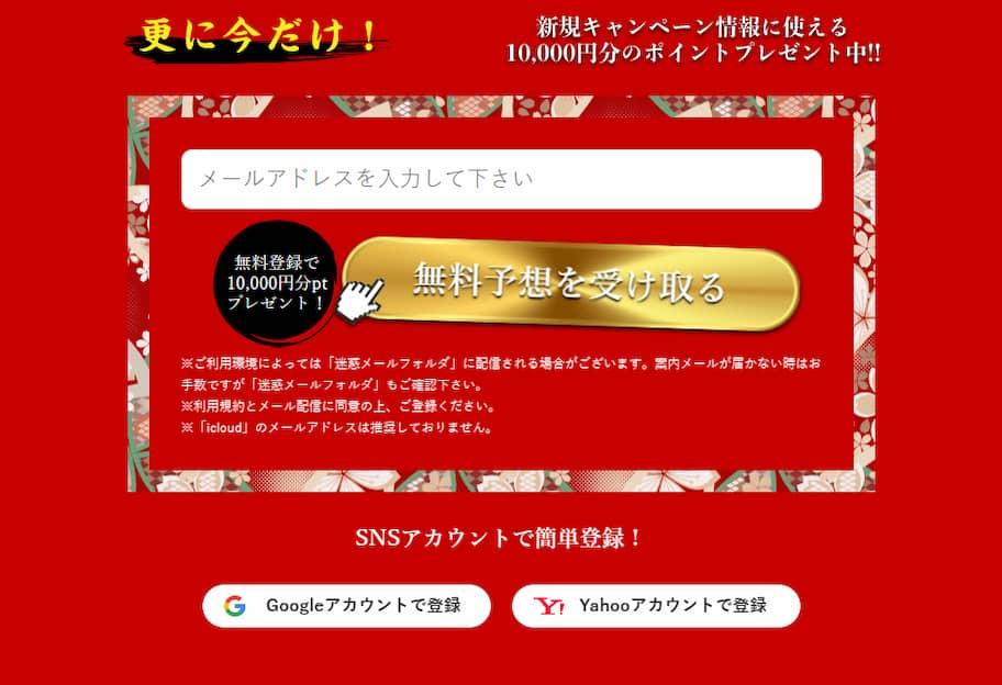 競艇予想サイト万舟JAPANの会員特典||競艇予想サイト 口コミ 評価 評判 検証 当たる 当たらない