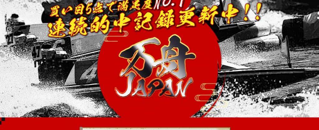 競艇予想サイト万舟JAPANのTOP画像