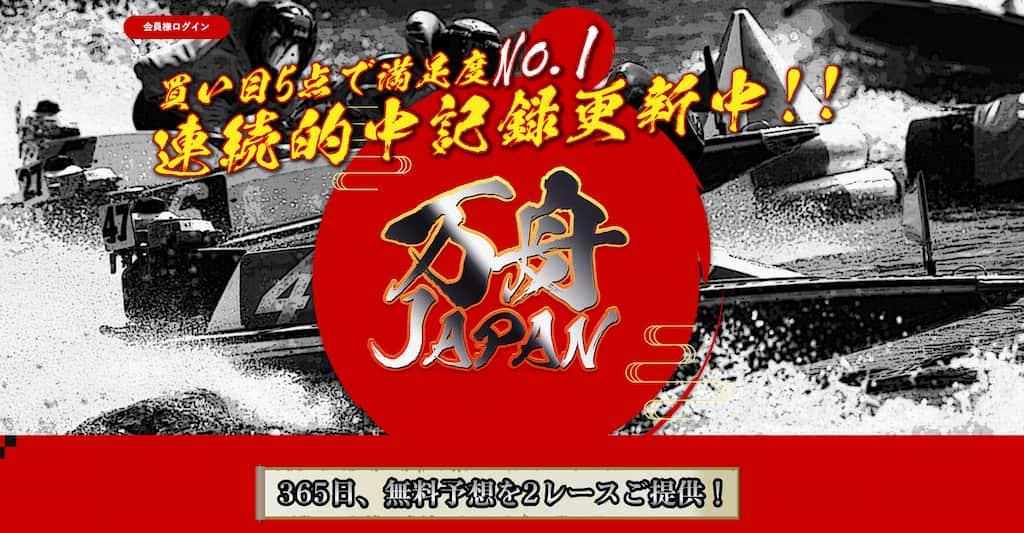 競艇予想サイト万舟JAPANのTOP画像||競艇予想サイト 口コミ 評価 評判 検証 当たる 当たらない