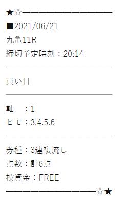 競艇予想サイト万舟JAPANの無料予想買い目情報||競艇予想サイト 口コミ 評価 評判 検証 当たる 当たらない