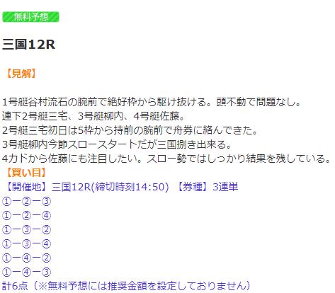 無料予想 ウェーブうぇーぶ 129大村10R  競艇予想サイト 口コミ 評価 評判 検証 当たる 当たらない