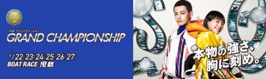 2021年グランドチャンピオンの宣伝画像  競艇予想サイト 口コミ 評価 評判 検証 当たる 当たらない