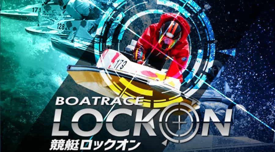 競艇ロックオンのTOP画像  競艇予想サイト 口コミ 評価 評判 検証 当たる 当たらない
