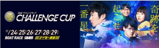 2020年チャレンジカップの宣伝画像  競艇予想サイト 口コミ 評価 評判 検証 当たる 当たらない