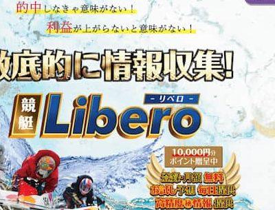 競艇リベロのトップ画像||競艇予想サイト 口コミ 評価 評判 検証 当たる 当たらない
