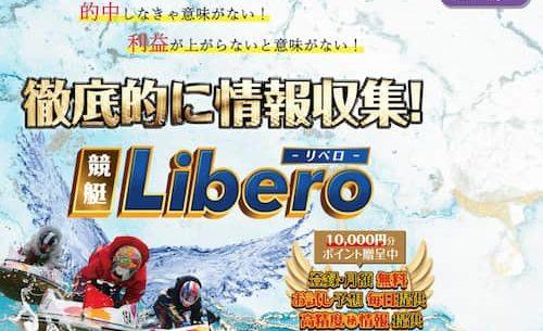 競艇リベロのトップ画像