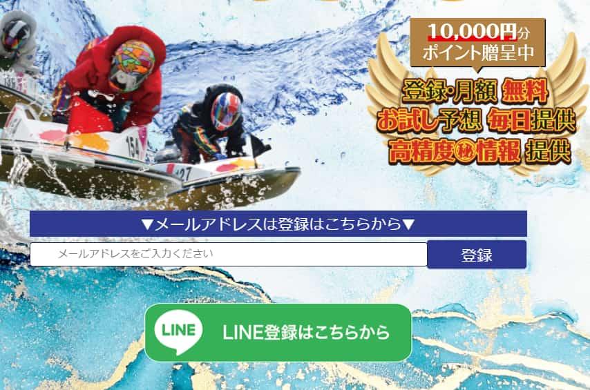 競艇リベロの登録ポイントとLINE登録が写ってる画像||競艇予想サイト 口コミ 評価 評判 検証 当たる 当たらない
