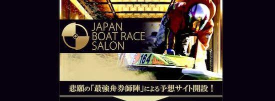 ジャパンボートレースサロンのアイキャッチ画像||競艇予想サイト 口コミ 評価 評判 検証 当たる 当たらない