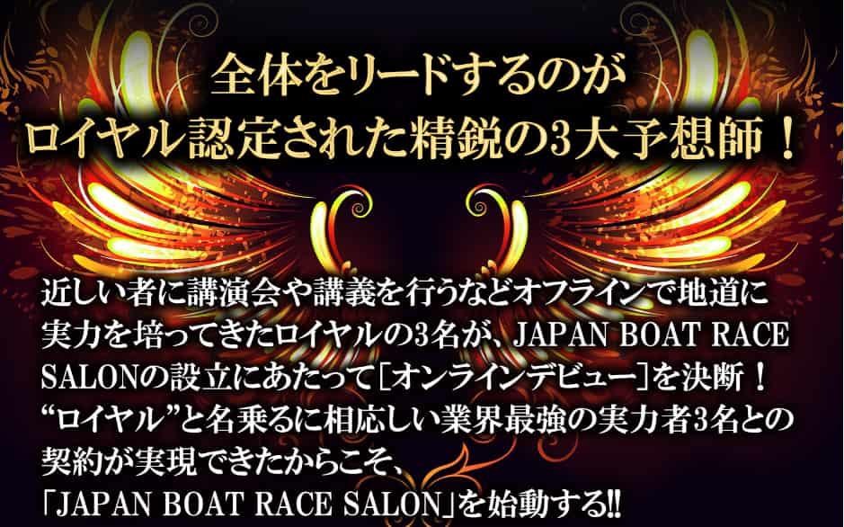 ジャパンボートレースサロンのサイト画像一部||競艇予想サイト 口コミ 評価 評判 検証 当たる 当たらない
